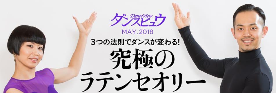 瀬古 薫希&知愛 〜統一全日本ラテンアメリカンチャンピオン〜